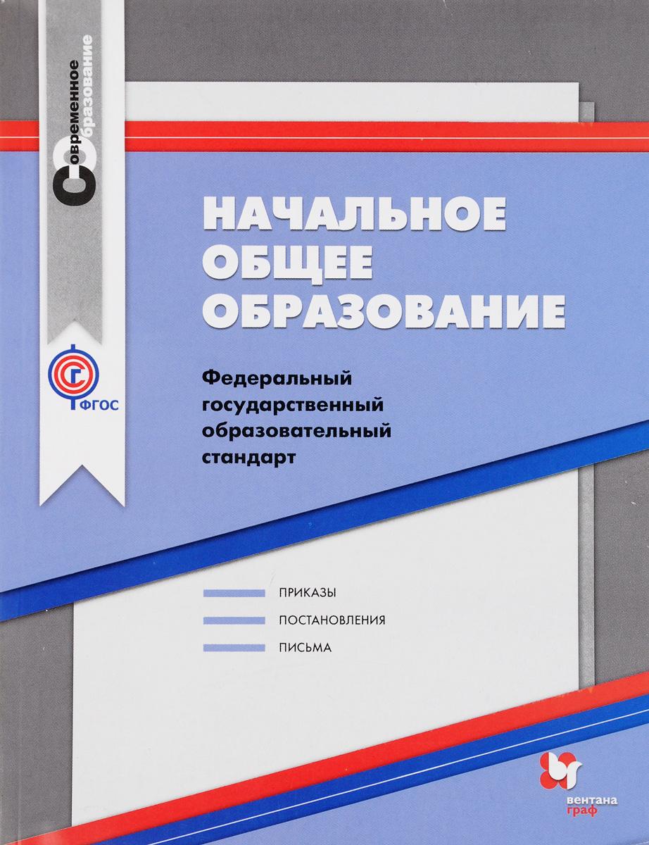 Начальное общее образование. Федеральный государственный образовательный стандарт. Сборник нормативно-правовых материалов