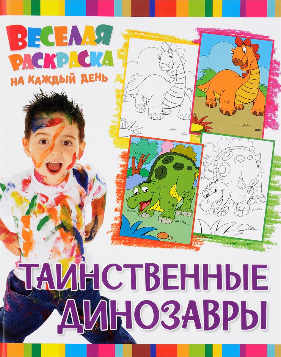 Веселая раскраска на каждый день. Таинственные динозавры12296407Все дети любят раскраски. Это отличный способ научить их разбираться в цветах, чтобы это было легко и весело. Серия Веселые раскраски на каждый день создана именно для этого. В серию входит несколько альбомов для раскрашивания, которые помогут детям освоить цвета и краски. Купите своим маленьким художникам эти альбомы - и у вас не будет проблем с тем, чтобы занять ребенка! Для детей дошкольного возраста.