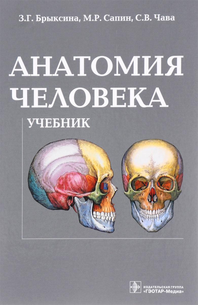 Анатомия человека. Учебник