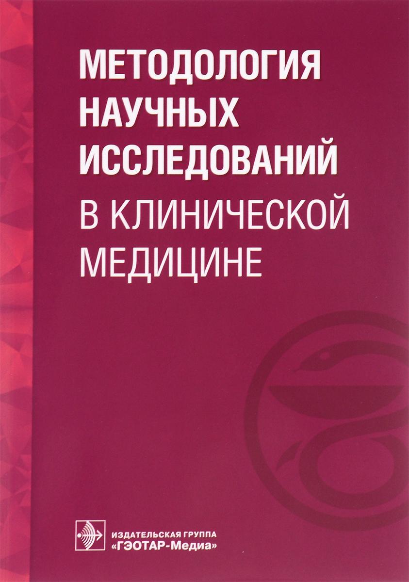 Методология научных исследований в клинической медицине