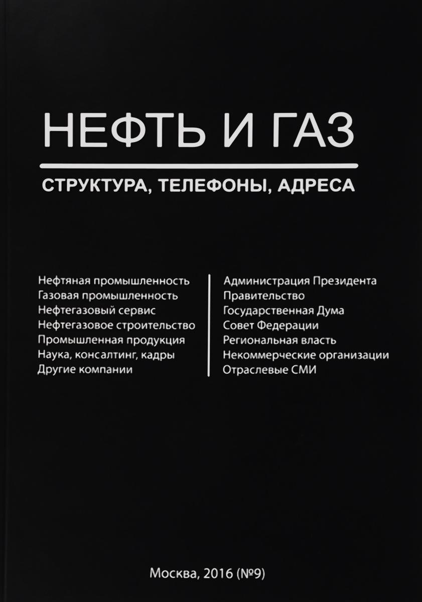 Нефть и газ. Справочник: структура, телефоны, адреса. № 9.