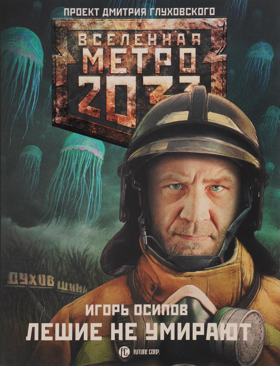 Метро 2033. Лешие не умирают