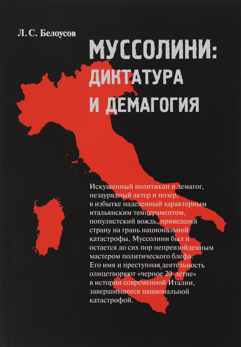 Муссолини. Диктатура и демагогия