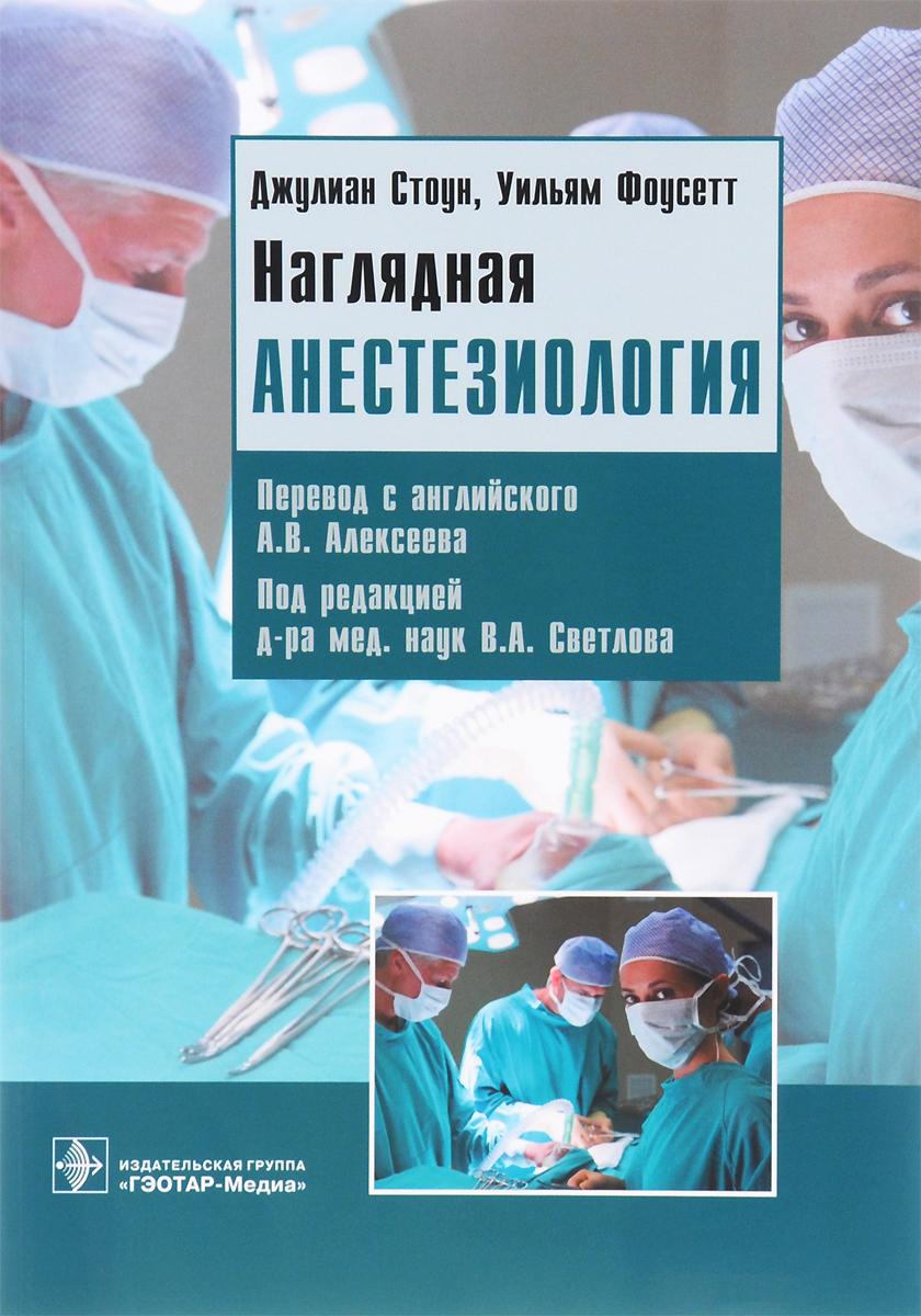 Наглядная анестезиология. Учебное пособие