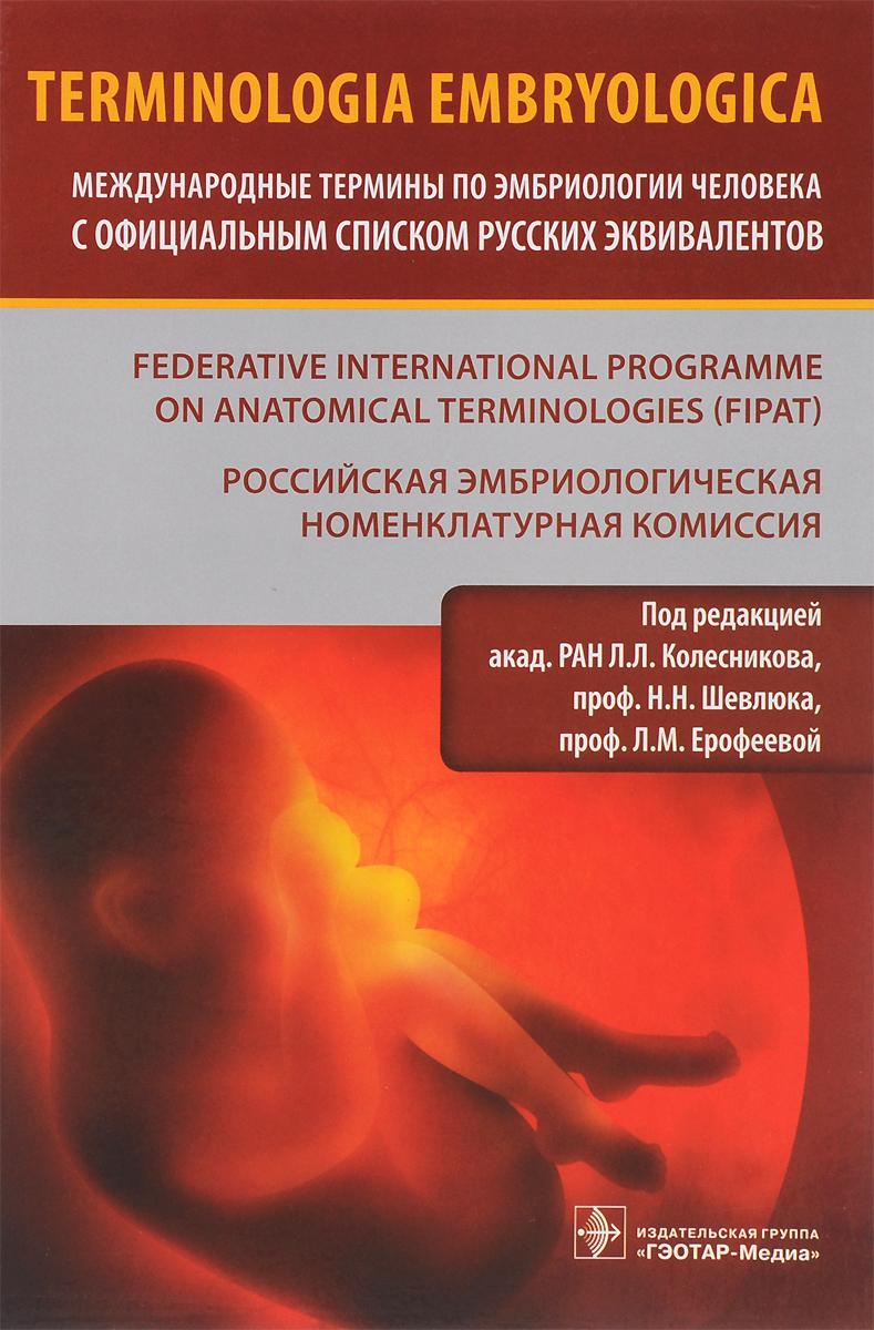 Terminologia Embryologica. Международные термины по эмбриологии человека ( 978-5-9704-3080-4 )