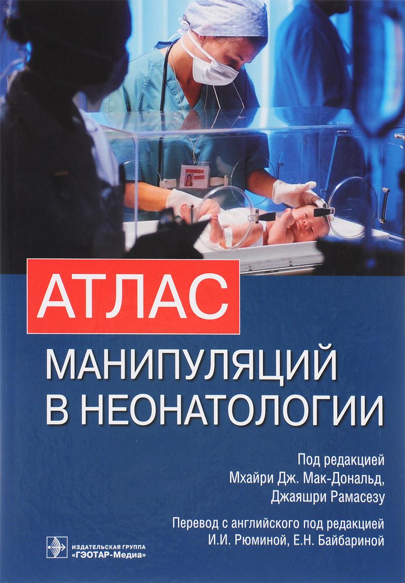 Атлас манипуляций в неонатологии (+ DVD-ROM)