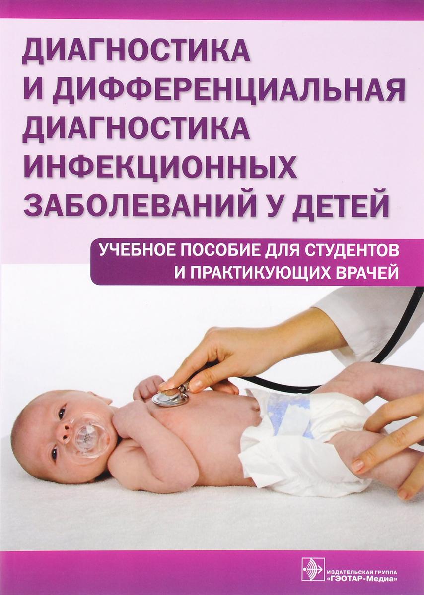 Диагностика и дифференциальная диагностика инфекционных заболеваний у детей. Учебное пособие