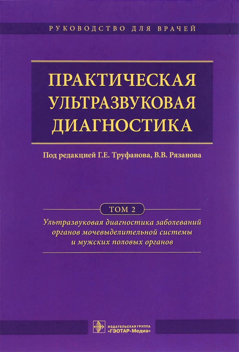 Практическая ультразвуковая диагностика. Руководство для врачей. В 5 томах. Том 2. Ультразвуковая диагностика заболеваний органов мочевыделительной системы и мужских половых органов