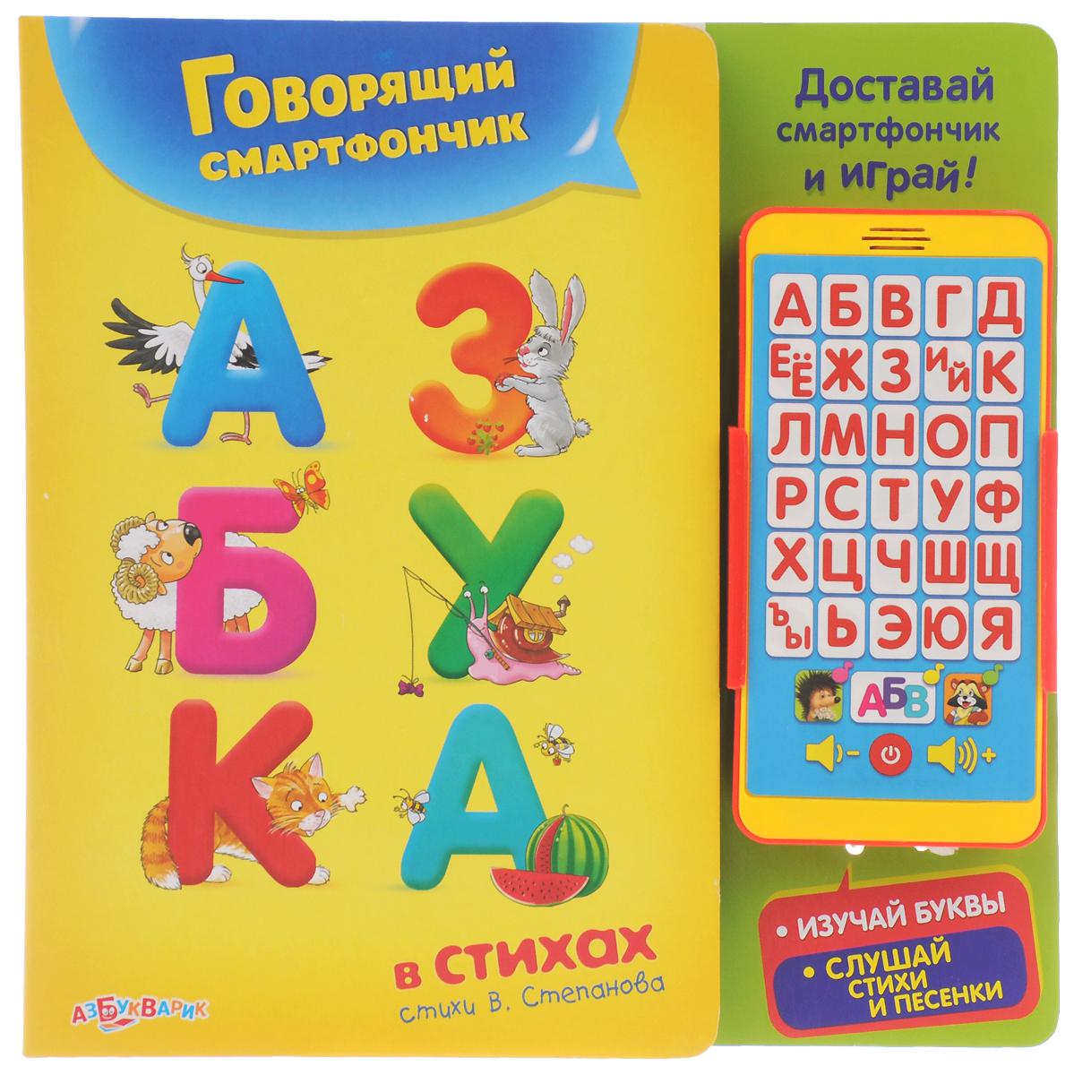 Азбука в стихах (+ игрушка говорящий смартфончик)12296407Эта азбука с говорящим смартфончиком поможет ребёнку быстро и легко запомнить алфавит. Малышу нужно только нажимать на кнопочки - и он услышит буквы и весёлые стихотворения с забавными звуками. Родители могут почитать своим детям стихи на страничках. А ещё смартфончик можно достать из книжки, играть с ним и слушать песенки.