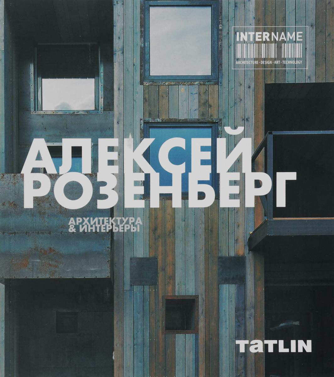 Алексей Розенберг. Архитектура и интерьеры / Alexey Rozenberg. Architecture and Interiors