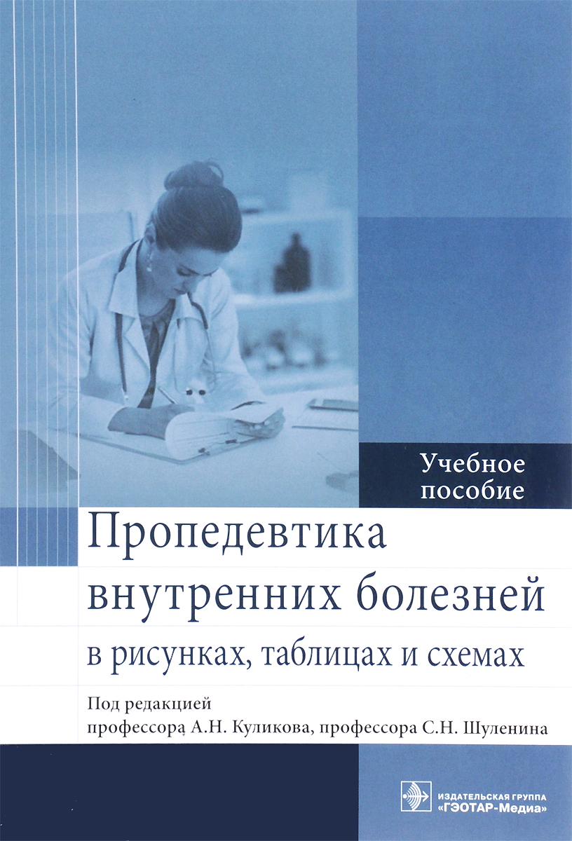 Пропедевтика внутренних болезней в рисунках, таблицах и схемах. Учебное пособие