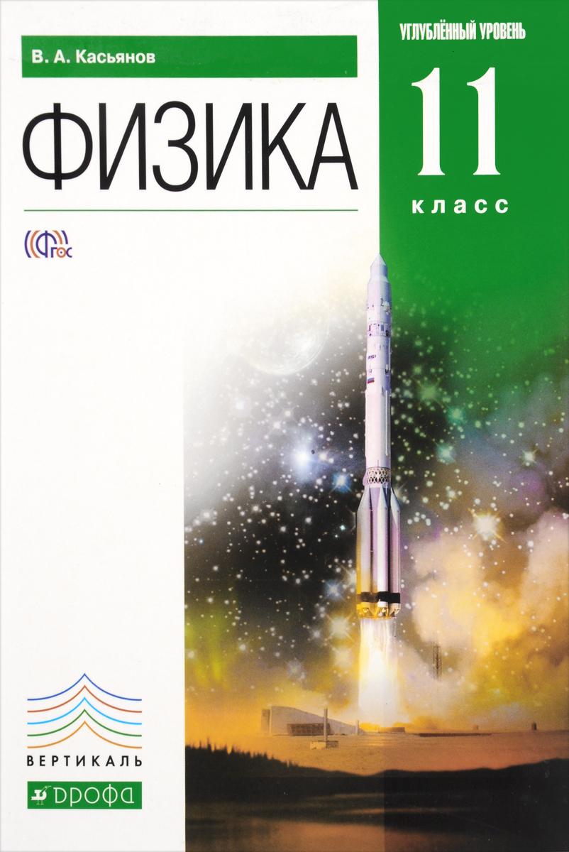 Физика. 11 класс. Углубленный уровень. Учебник