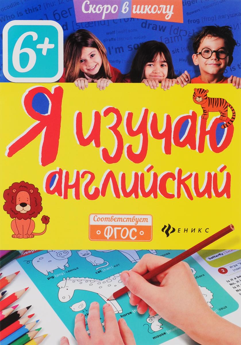 Я изучаю английский