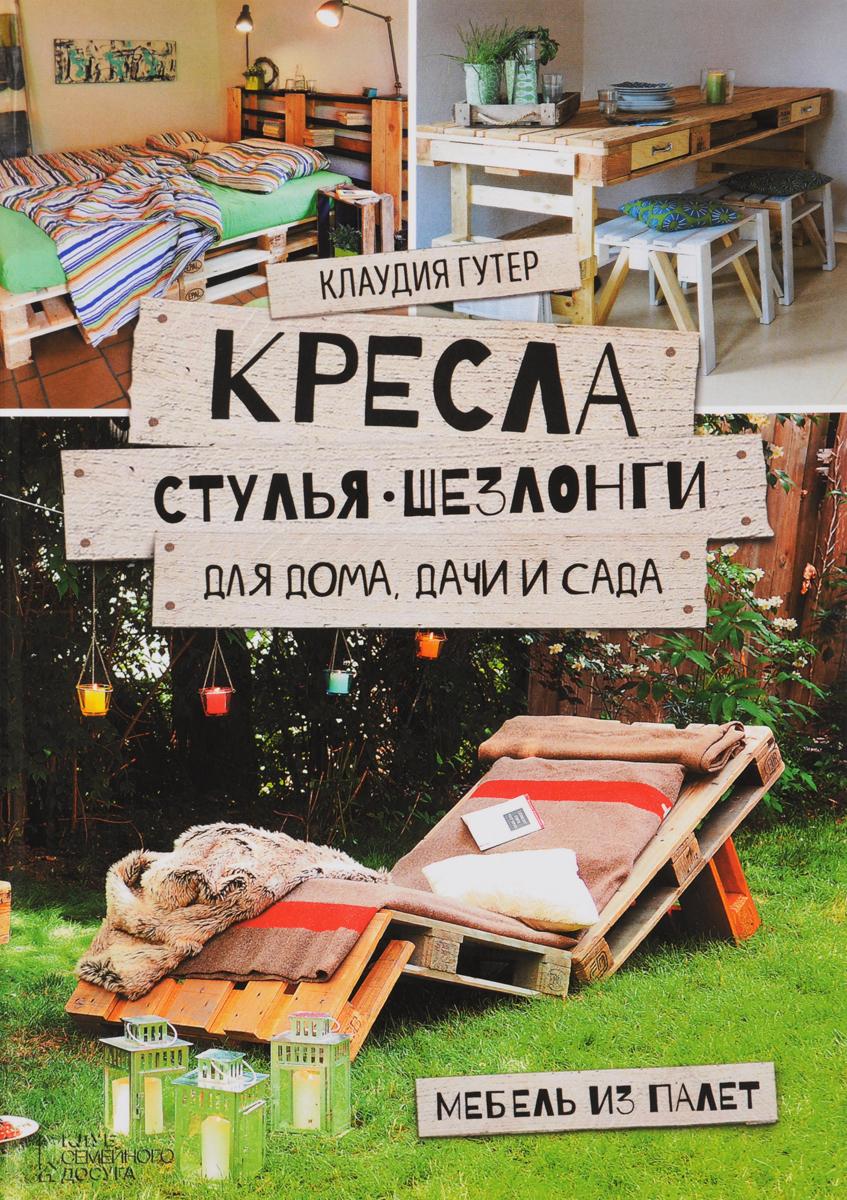 Клаудия Гутер Кресла, стулья, шезлонги для дома, дачи и сада. Мебель из палет