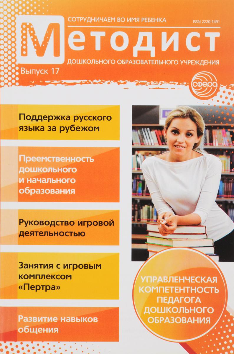Методист дошкольного образовательного учреждения, №17, 2016
