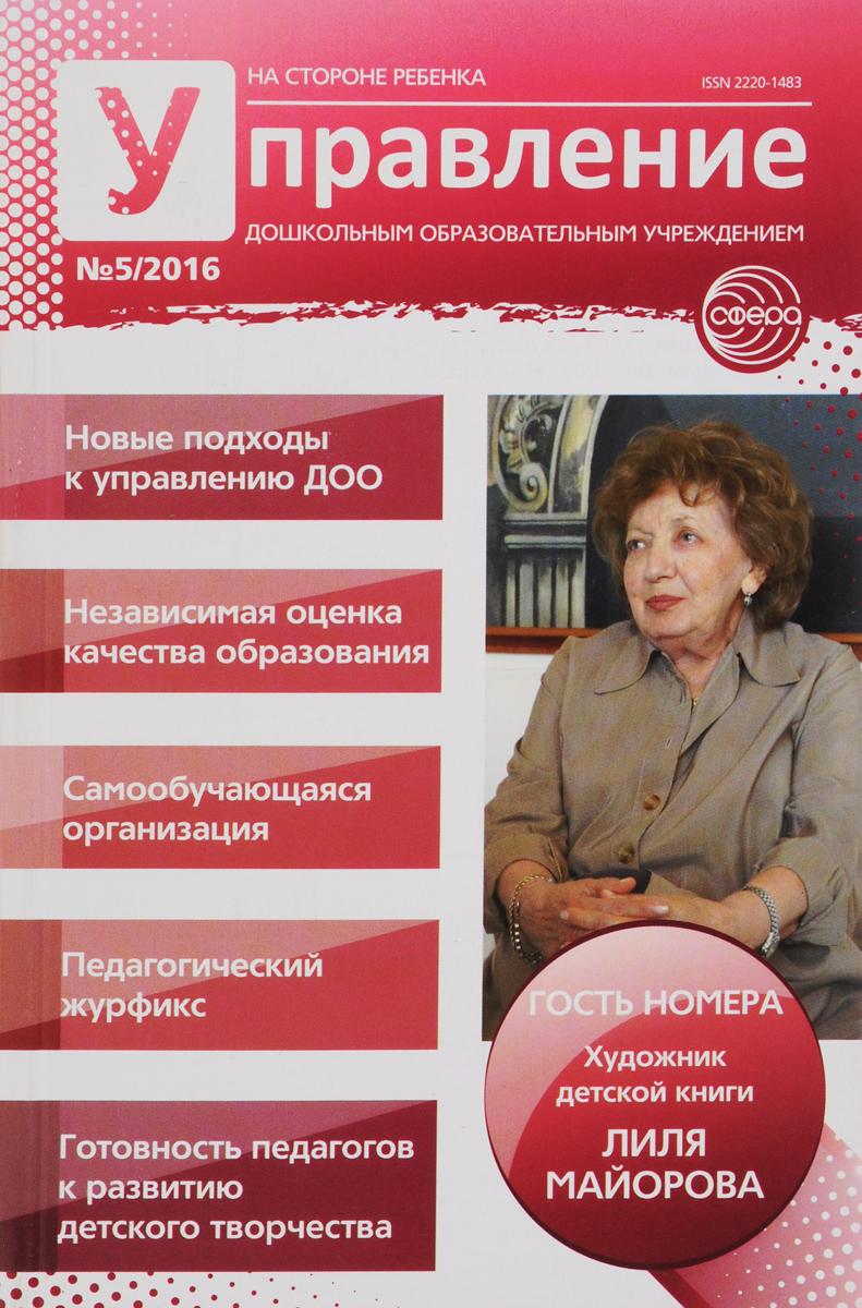 Управление ДОУ. № 05, 2016