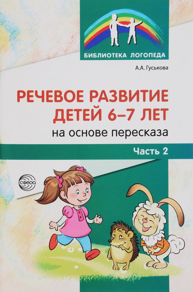 Речевое развитие детей 6-7 лет на основе пересказа. В 2 частях. Часть 2