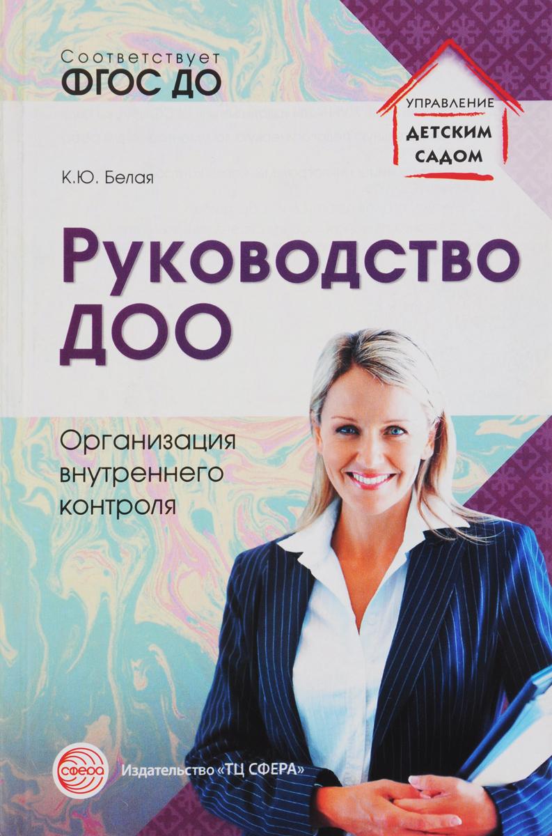 Руководство ДОО. Организация внутреннего контроля