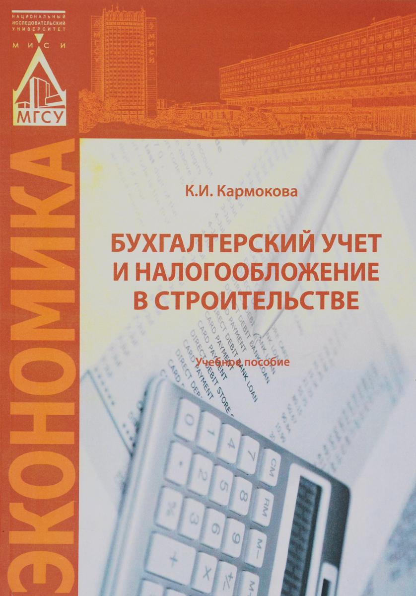 Бухгалтерский учет и налогообложение в строительстве. Учебное пособие