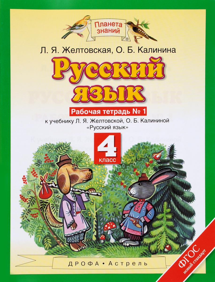 1 гдз по рабочая тетрадь языку л класса русскому