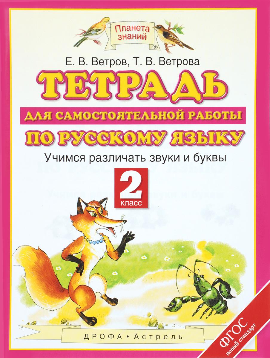 Русский язык. 2 класс. Тетрадь для самостоятельной работы. Учимся различать звуки и буквы