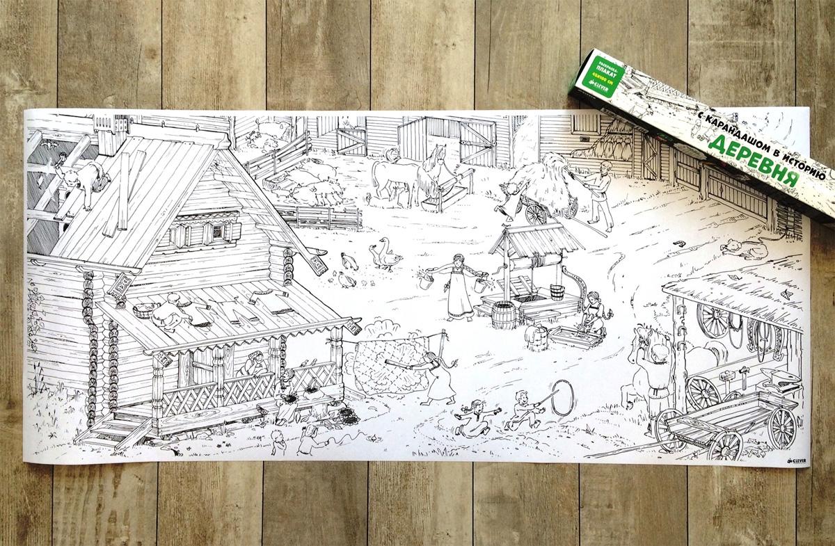Деревня. С карандашом в историю