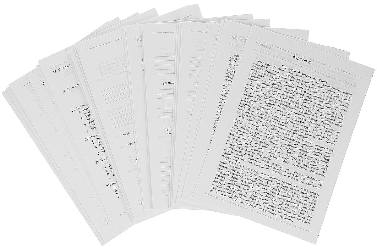 Русский язык. Математика. Чтение. 4 класс. Проверочные тестовые работы. Дидактические материалы. Учебное пособие