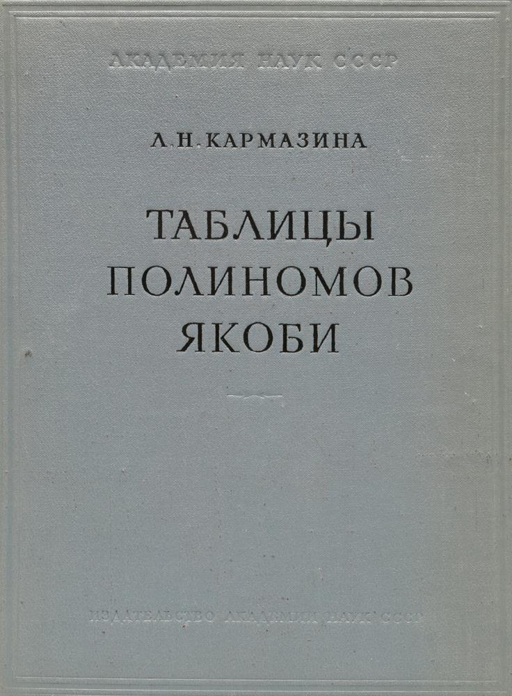 Таблицы полиномов Якоби