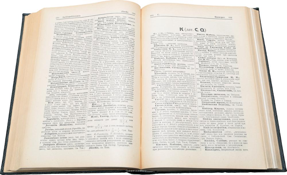 Словарь клинической терминологии. Выпуск 1