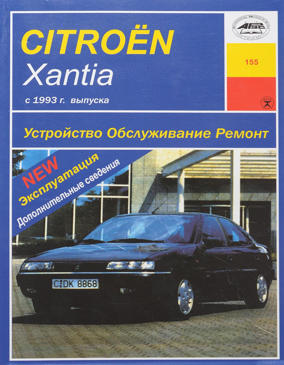 Устройство, обслуживание, ремонт и эксплуатация автомобилей Citroёn Xantiaa. № 155. Выпуск с 1993 года. Учебное пособие