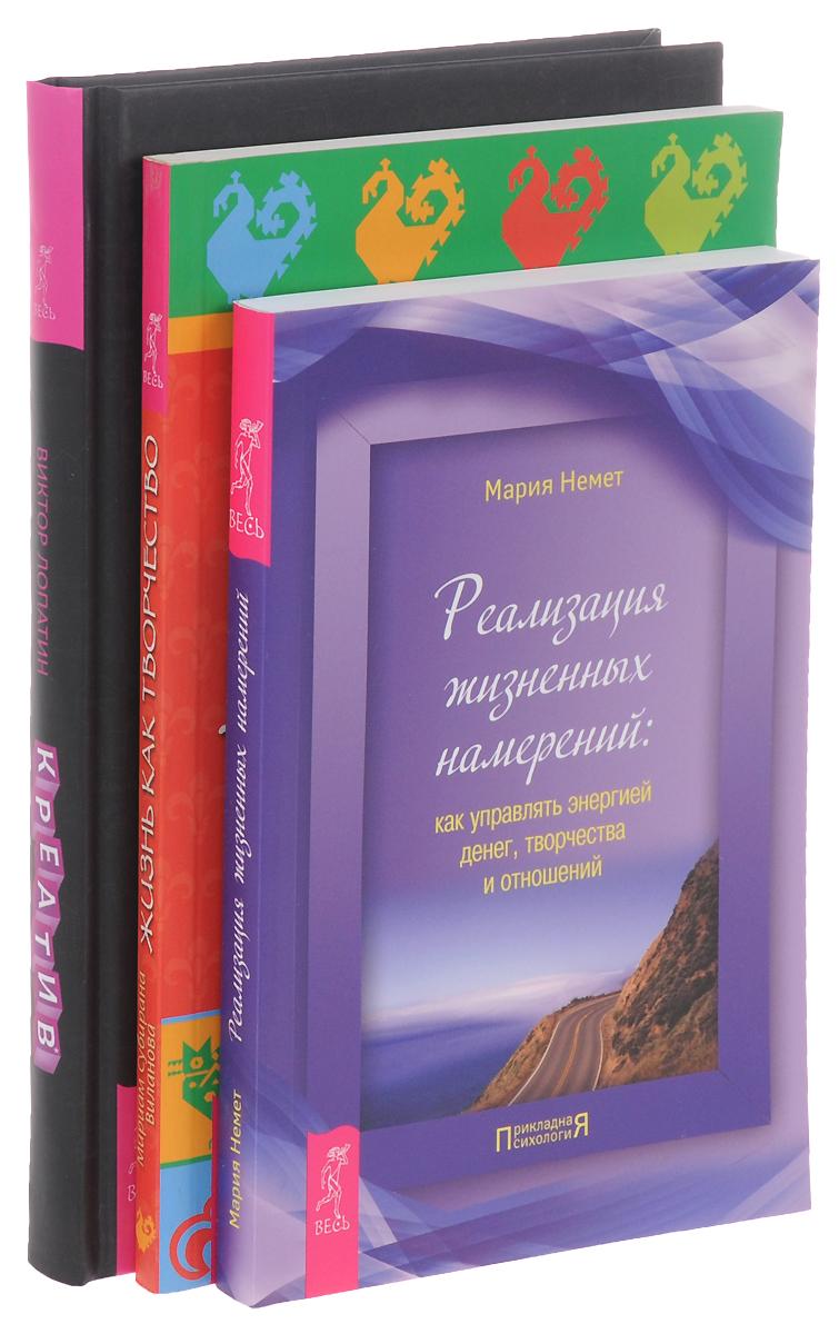 Креатив. Реализация жизненных намерений. Жизнь как творчество (комплект из 3 книг)