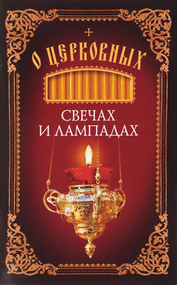 О церковных свечах и лампадах ( 978-5-906853-15-8 )