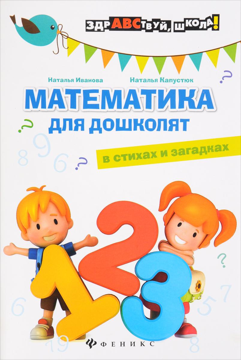 Математика для дошколят в стихах и загадках12296407Эта книга научит ребенка считать, сравнивать числа в пределах первого десятка между собой, решать простые примеры и задачи, различать геометрические фигуры. Но не скучно, а с веселыми стихотворениями и загадками. Стихи, игры, песенки и загадки по первым математическим понятиям - важное подспорье в работе воспитателей и педагогов старших и подготовительных групп ДОУ, учителей начальной школы и продленки, нянь, гувернеров и, конечно, родителей, дедушек и бабушек. А простые игры и конструирование геометрических фигур на кухне, с подручными материалами займут ребят увлекательным делом. Книга адресована широкому кругу читателей.