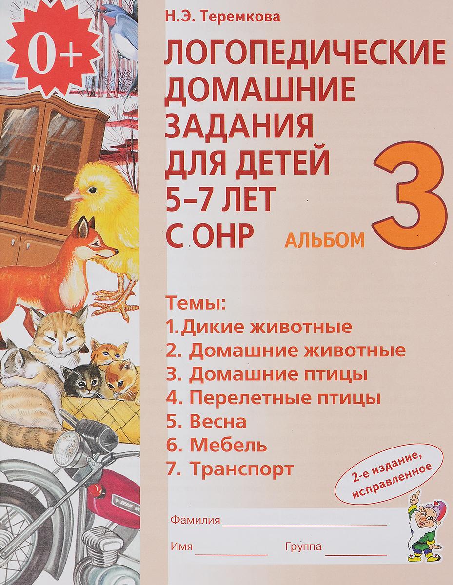 Логопедические домашние задания для детей 5-7 лет с ОНР. Альбом 3