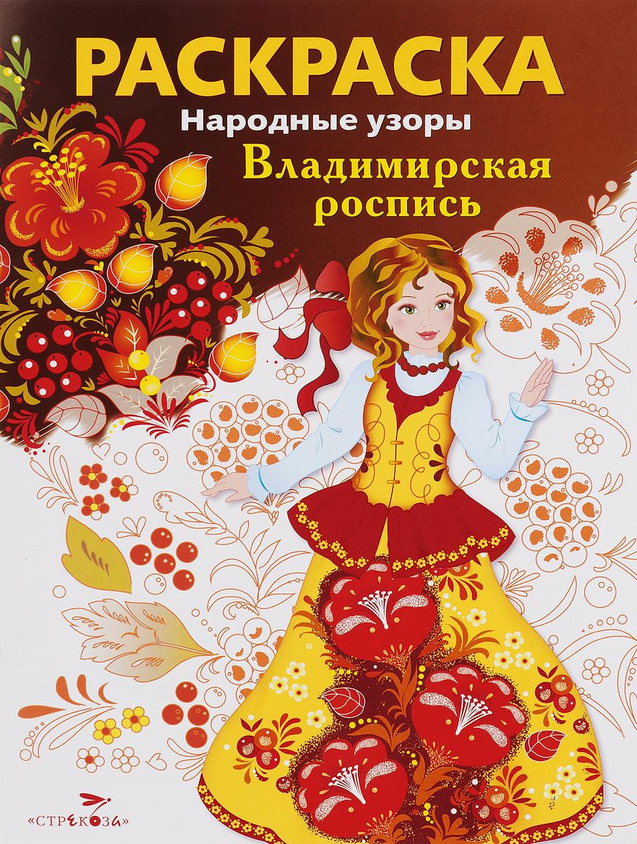 Народные узоры. Владимирская роспись. Раскраска