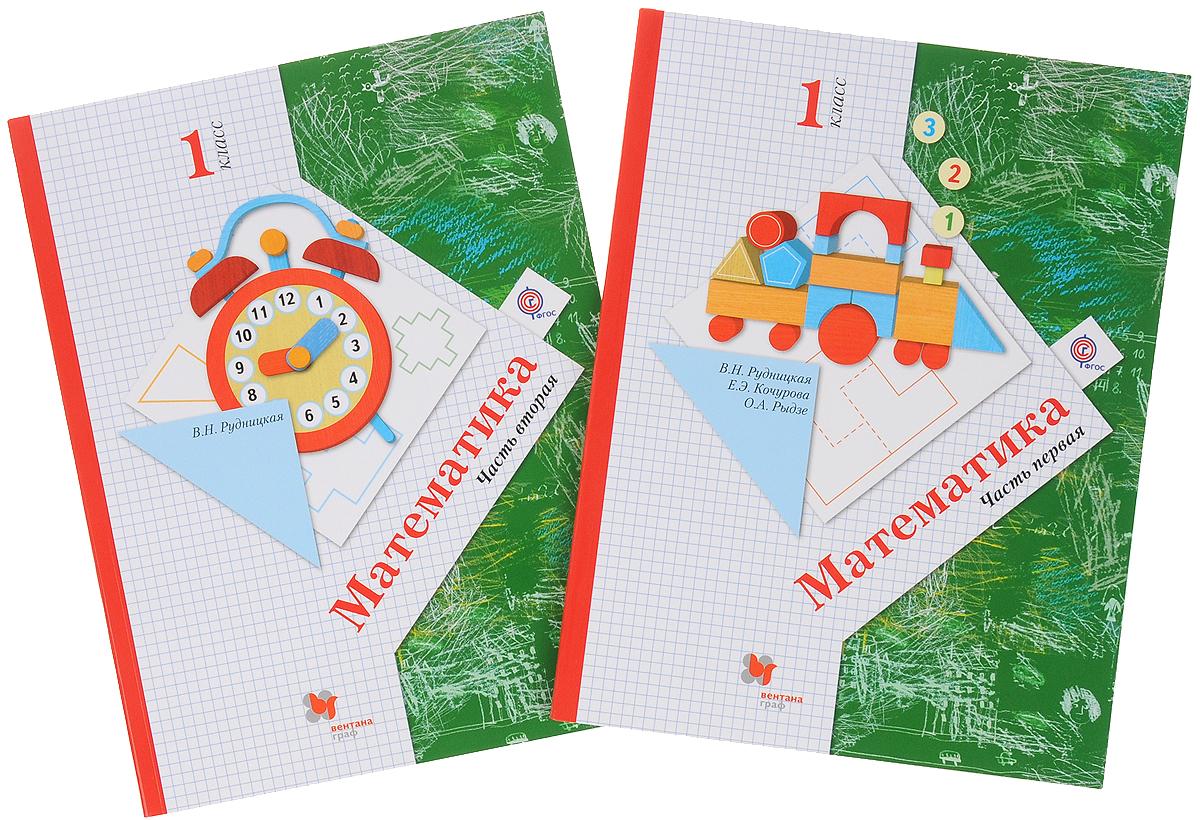 Математика. 1 класс. Учебник (комплект из 2 книг)