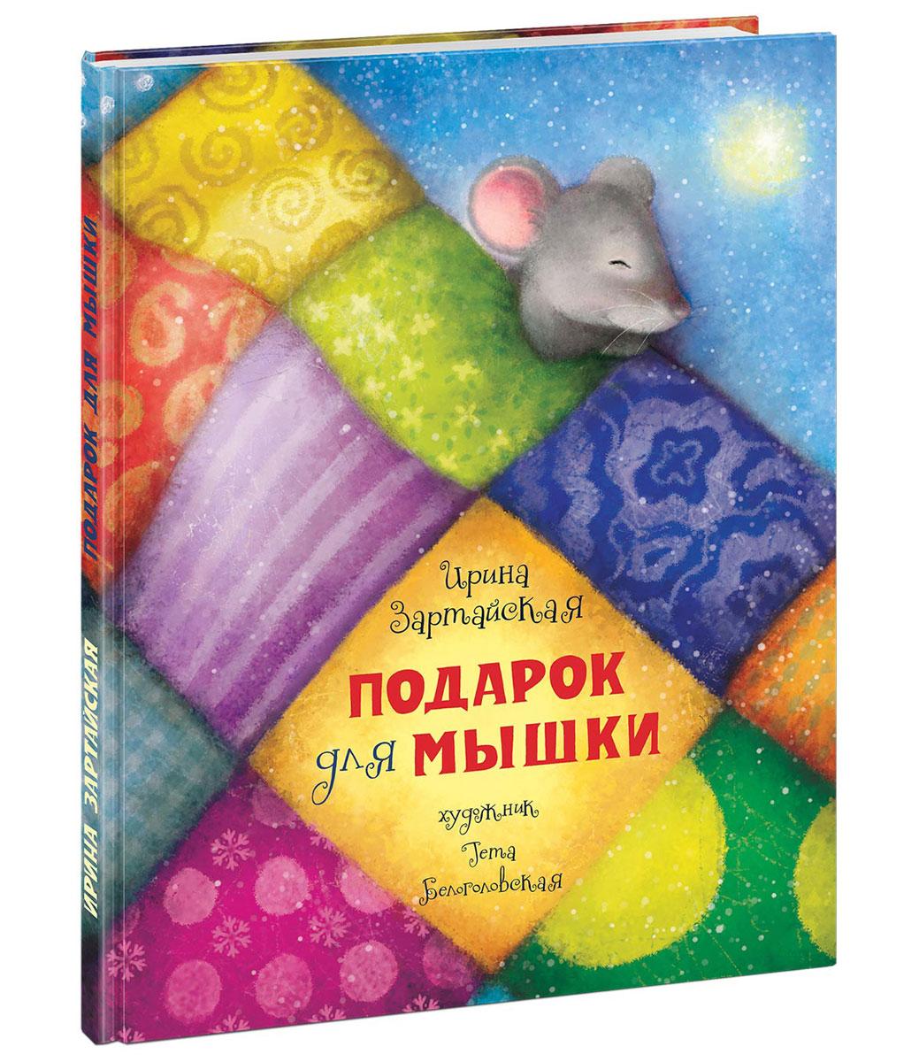 Подарок для мышки12296407Трогательная и чудесная история Ирины Зартайской подарит новогоднее настроение вашему малышу. Что такое Новый год? Почему его так ждут? Что же будет, когда он придёт? Разве не такие вопросы задаёт ваш маленький почемучка? А что отвечаете вы? Прочитайте малышу эту книжку о приключениях маленькой мышки, которая очень боялась пропустить Новый год. Она не знала, как он выглядит, и пыталась повсюду его найти. Забавно, не правда ли? Что из этого получилось, вы узнаете в самом конце сказки. А замечательные иллюстрации Геты Белоголовской проводят вас вместе с главной героиней прямо на Новогодний праздник и помогут найти ответы на все вопросы.