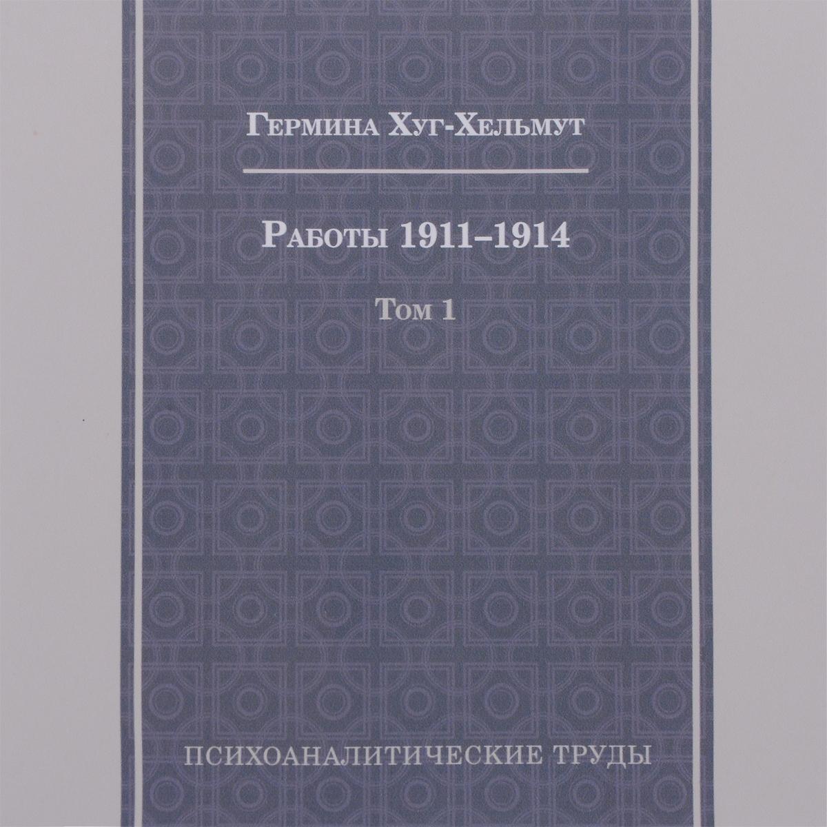 Гермина Хуг-Хельмут. Работы 1911-1914. Том 1. Электронная версия