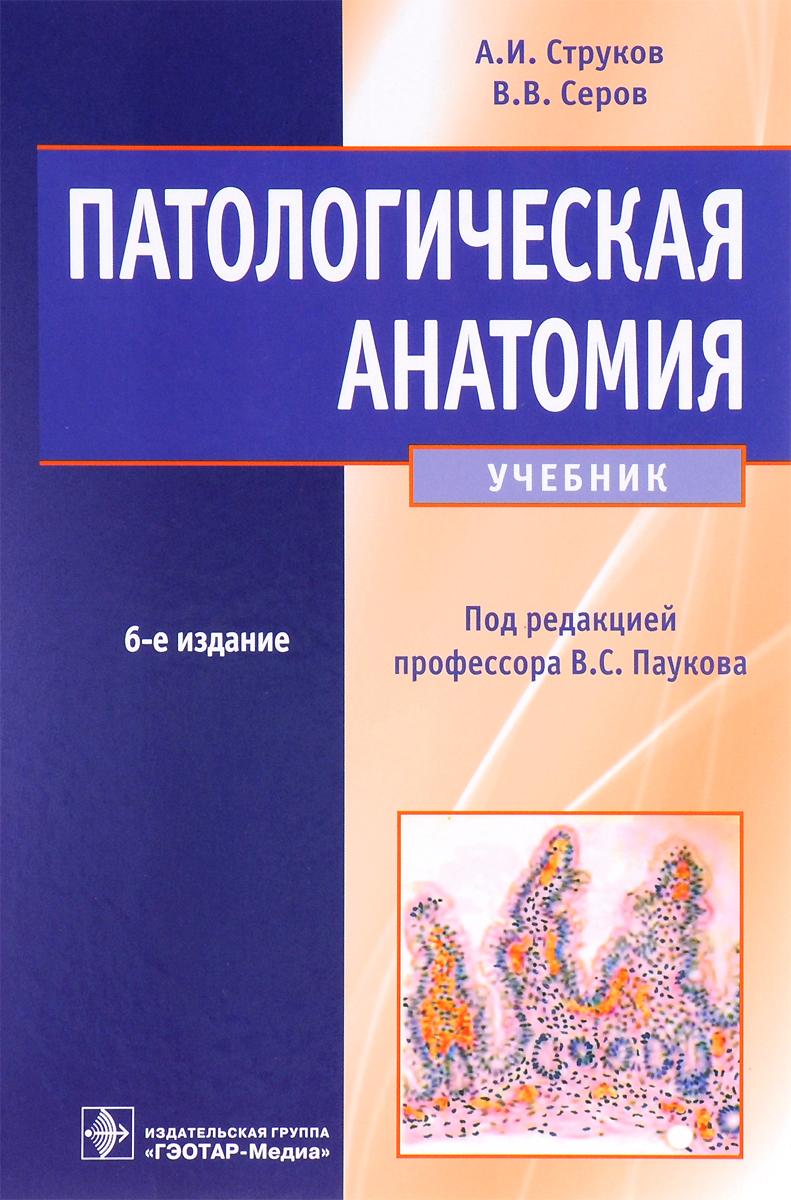 Руководство По Патологической Анатомии Опухолей Человека