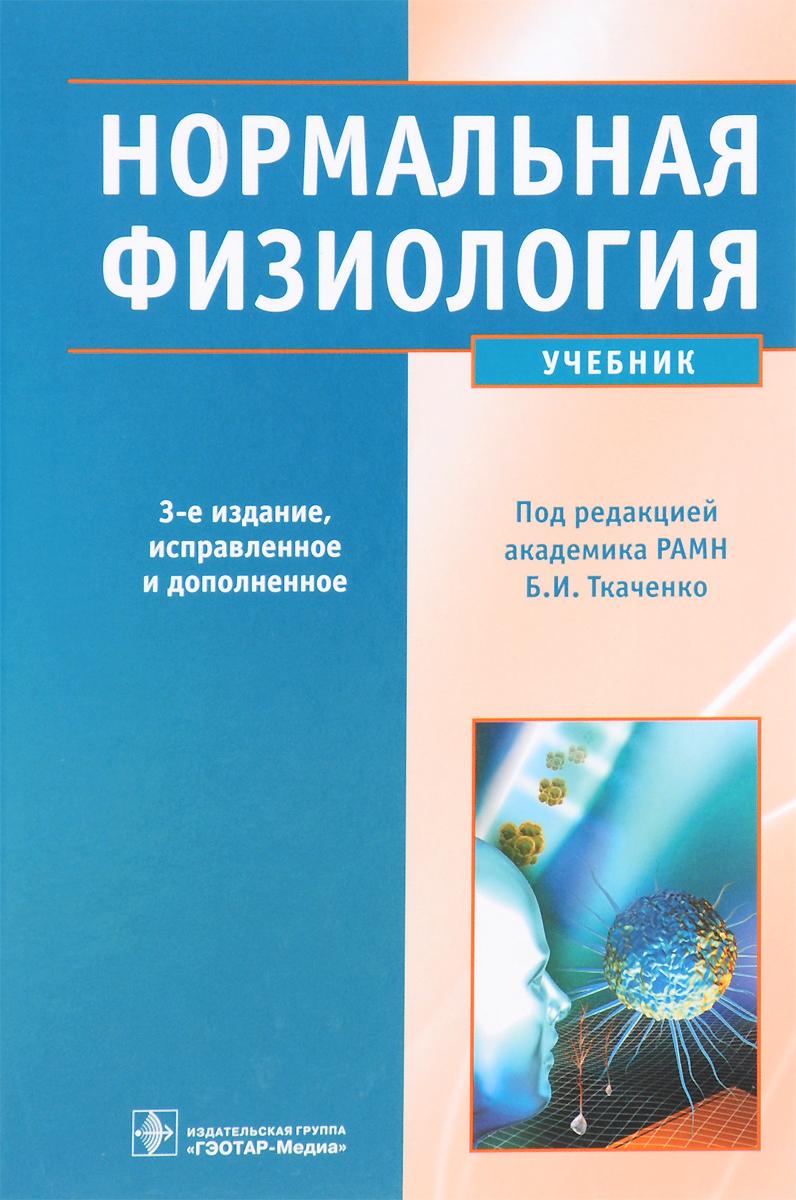 Нормальная физиология. Учебник (+ CD)