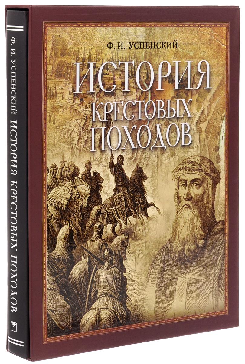 История крестовых походов ( 978-5-373-07760-6 )