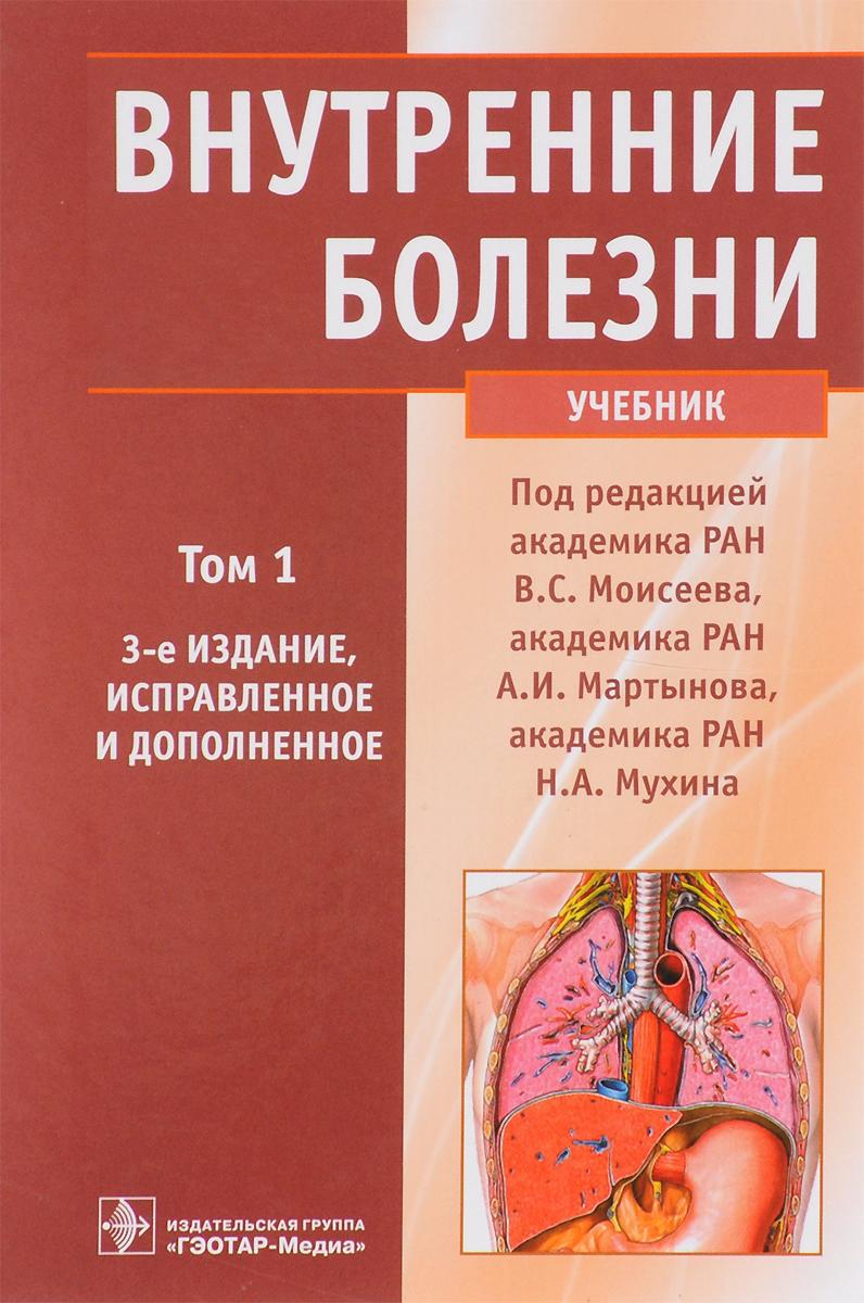 Внутренние болезни. Учебник в 2 томах. Том 1