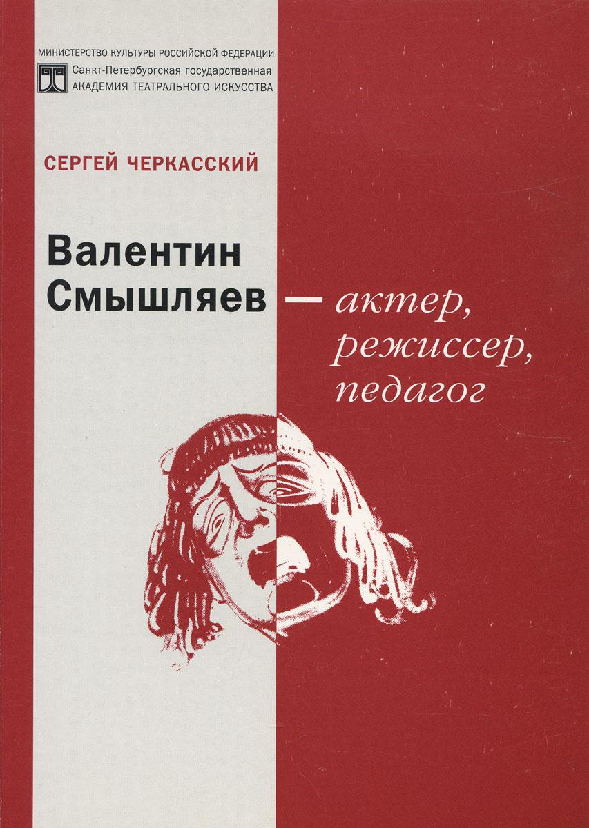 Валентин Смышляев - актер, режиссер, педагог