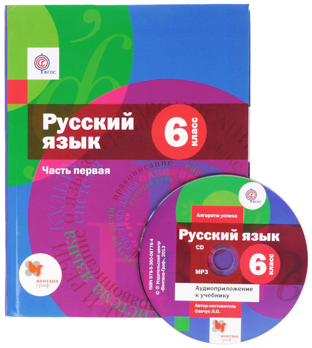 Русский язык. 6 класс. Учебник. В 2 частях. Часть 1 (+ CD)