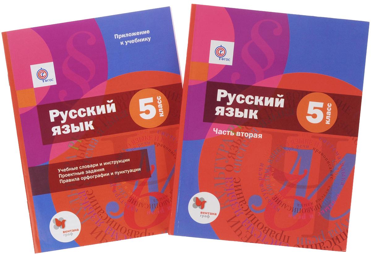 Русский язык. 5 класс. Учебник в 2 частях. Часть 2 (+ приложение к учебнику)