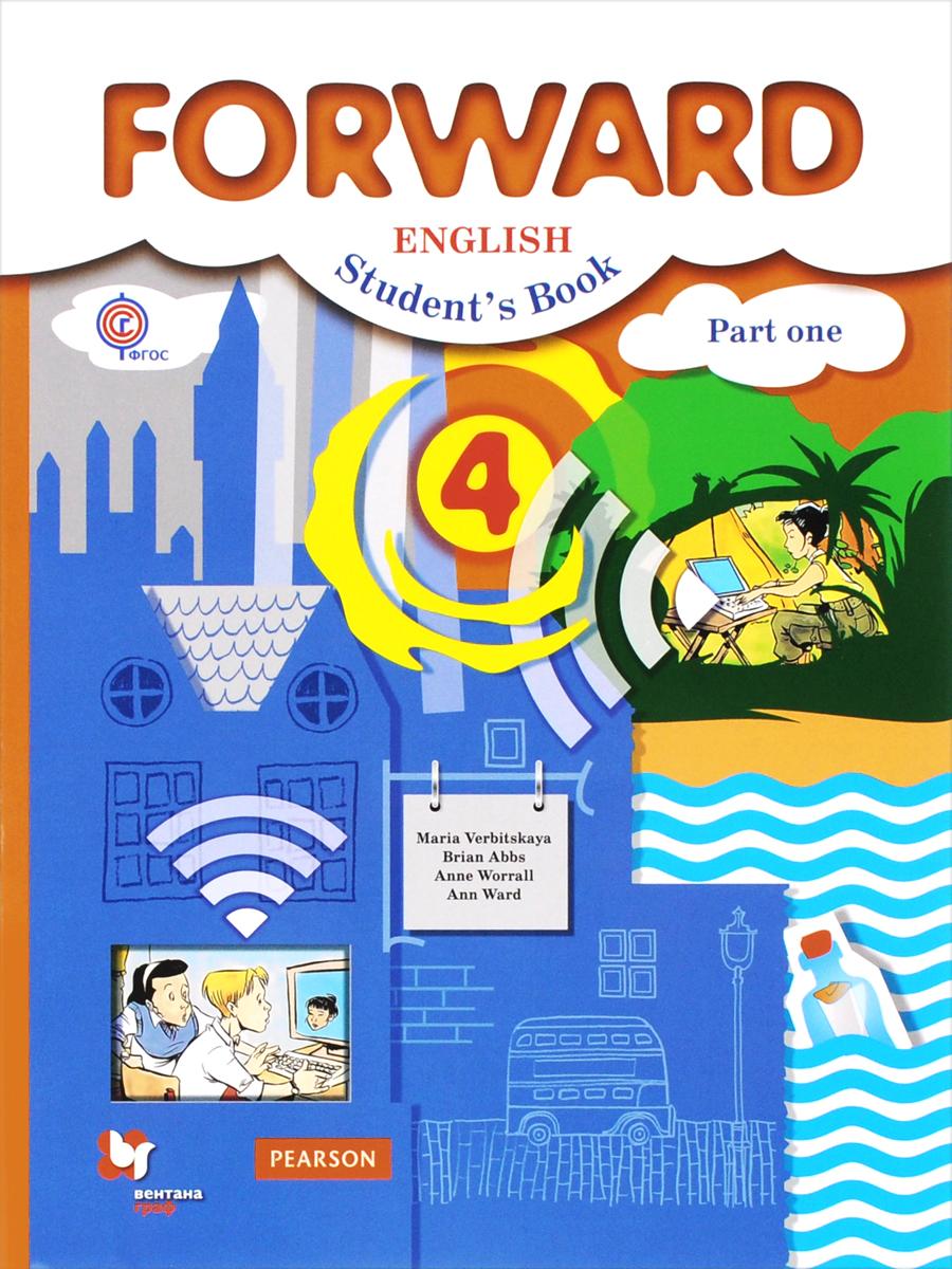 Английский язык. 4 класс. Учебник. В 2 частях. Часть 1 (+ CD)