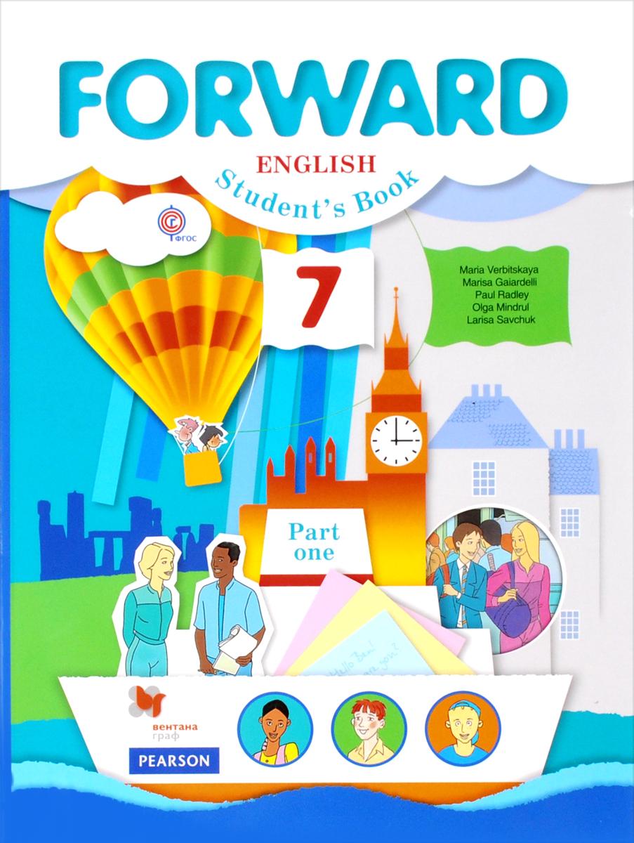 Forward English 7: Students Book: Part 1 / Английский язык. 7 класс. Учебник. В 2 частях. Часть 1 (+ CD)12296407Учебник является четвертым в серии Forward, обеспечивающей преемственность изучения английского языка со 2 по 11 класс общеобразовательных организаций. Учебник рассчитан на обязательное изучение предмета Иностранный язык в 7 классе организаций, работающих по базисному учебному плану, а также в школах и классах с углубленным изучением английского языка. В комплекте с учебником предлагаются компакт-диск с аудиоприложением к учебнику, пособие для учителя, рабочая тетрадь с аудиоприложением. В первую часть входят разделы с 1 по 8, во вторую - разделы с 9 по 16. УМК для 7 класса входит в систему учебно-методических комплектов Алгоритм успеха. Соответствует федеральному государственному образовательному стандарту основного общего образования (2010 г.).