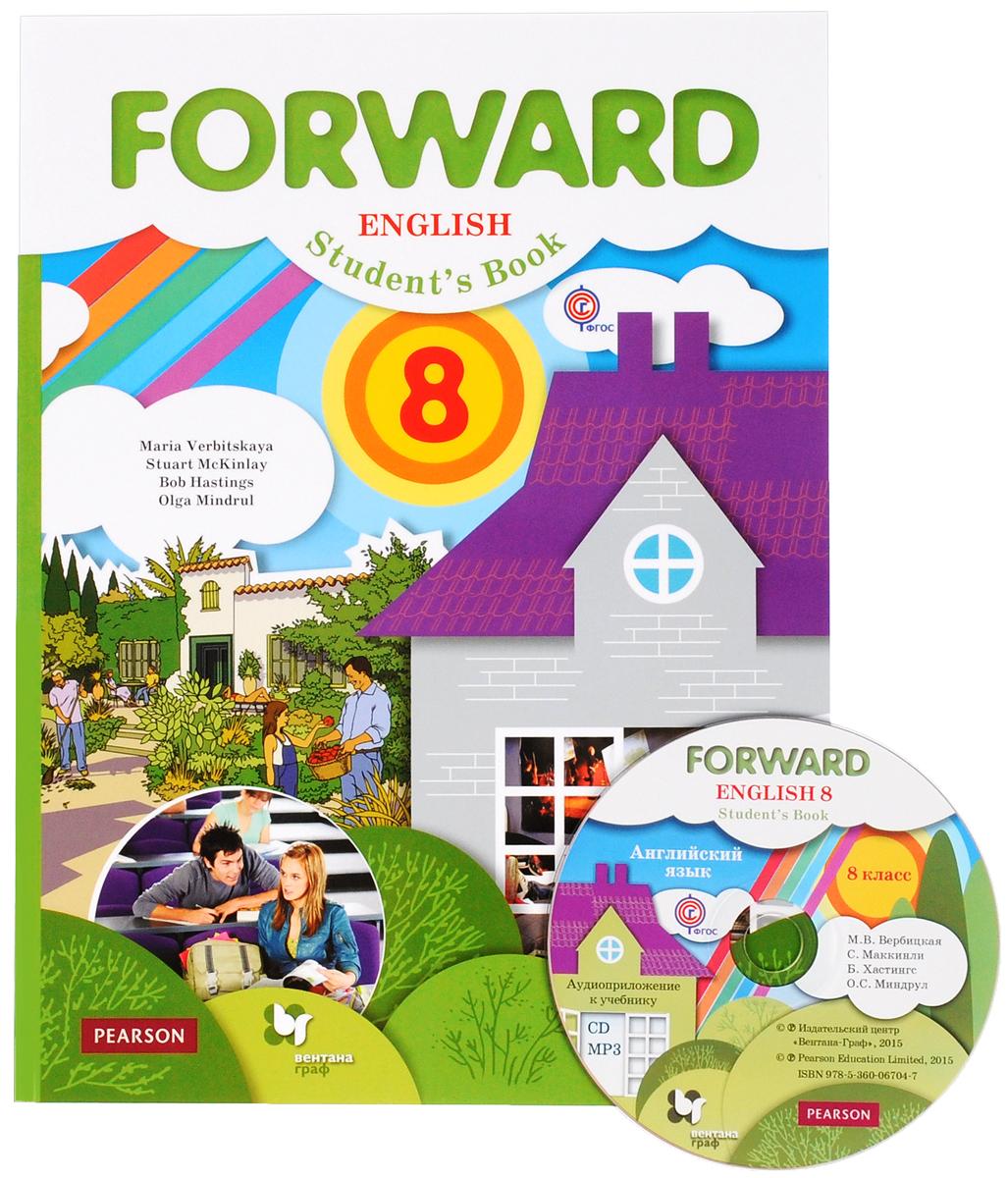 Forward English 8: Student's Book / Английский язык. 8 класс. Учебник (+ CD)