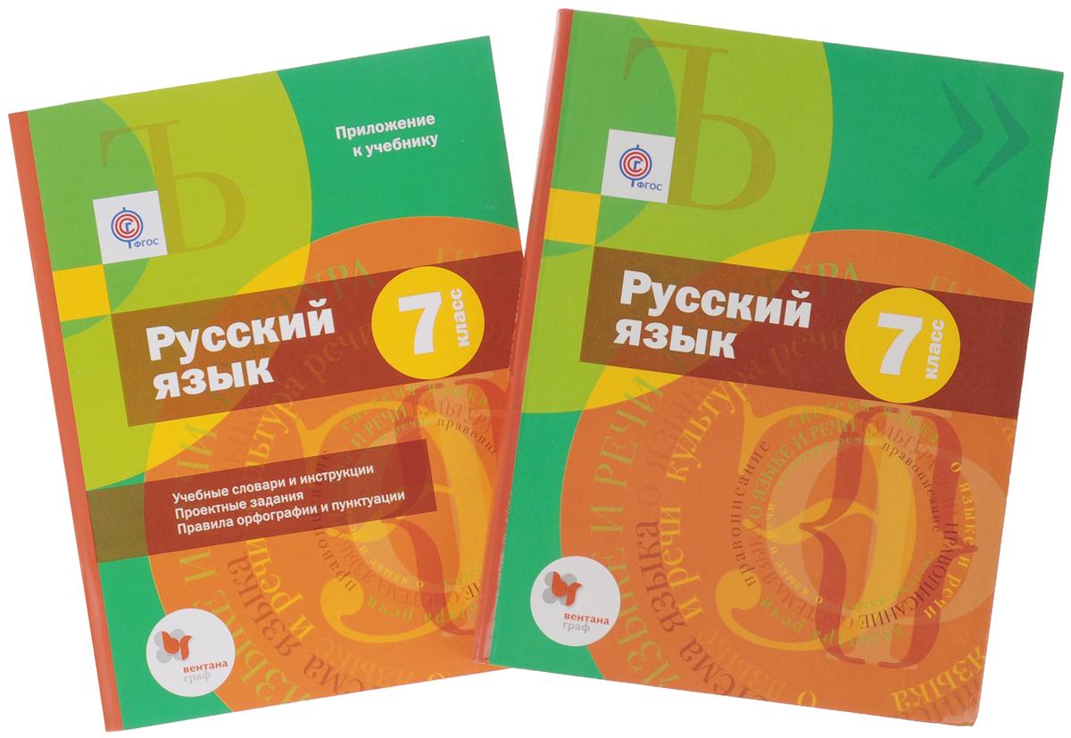 Русский язык. 7 класс. Учебник (комплект из 2 книг + CD-ROM)