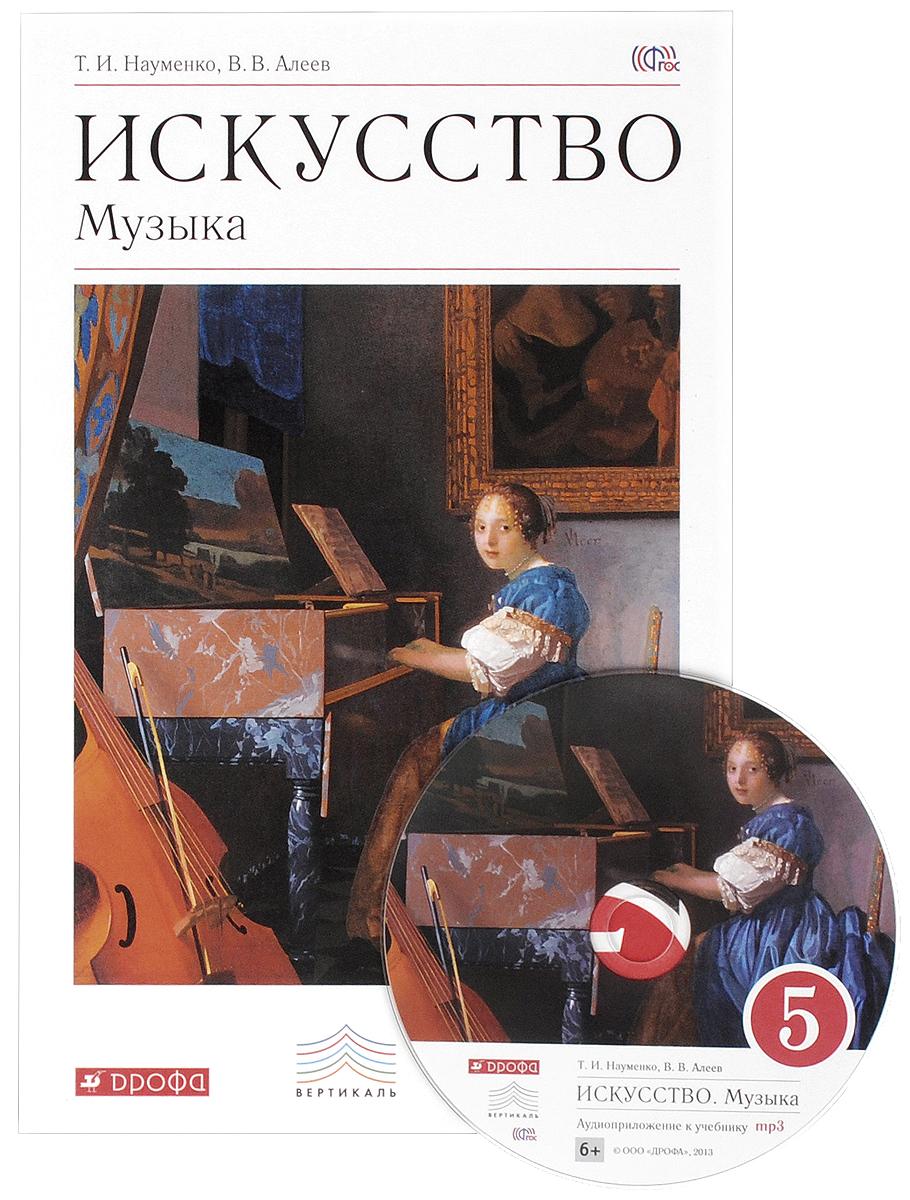 Искусство. Музыка. 5 класс. Учебник (+ CD)